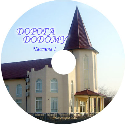 Дорога додому тиражирование CD