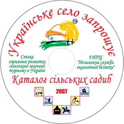 Тиражирование CD дисков независимой службы экологической безопасности