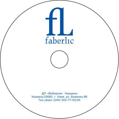 Фаберлик-Украина тиражирование cd