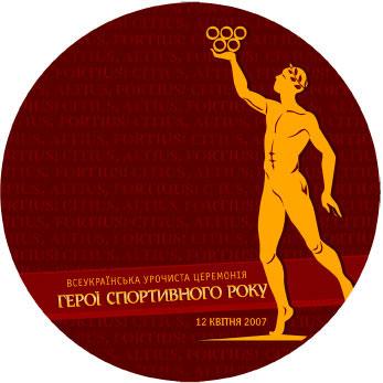 тиражирование сд дисков Герои спортивного года