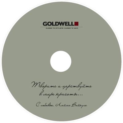Тиражирование cd Альбом Лаймы Вайкуле