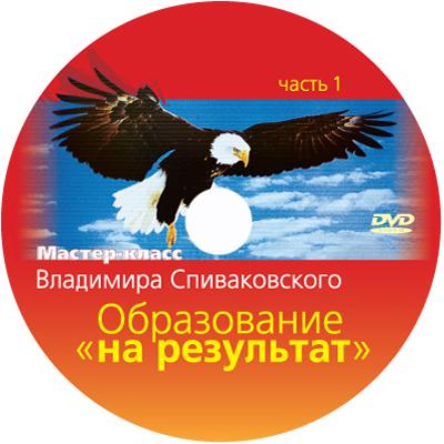 Тиражирование DVD. Образование.