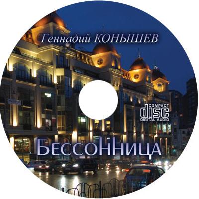 Тиражирование CD дисков. Музыкальный альбом Сергея Конышева.