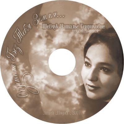 Тиражирование cd диска Шевчук Наталье Генриховне