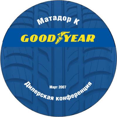Тиражирование CD дилерской конференция Good year