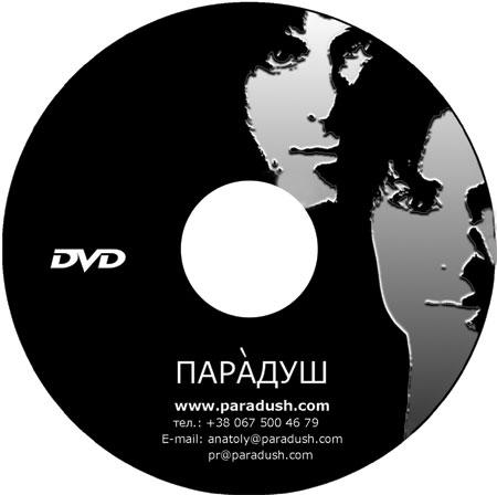 Тиражирование DVD группа Парадуш