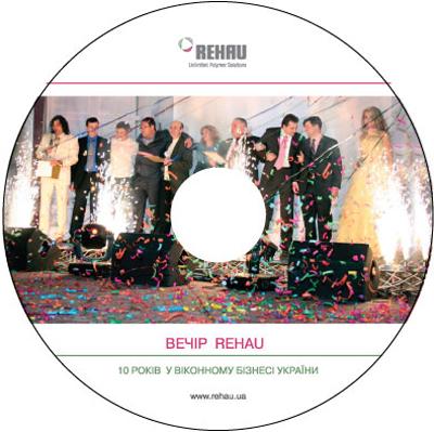 Тиражирование CD диска Вечер  REHAU