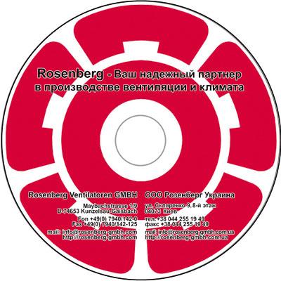 тиражирование cd Rosenberg