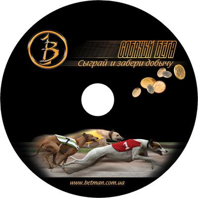Тиражирование cd дисков Сыграй и забери добычу