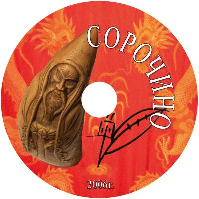 Тиражирование CD дисков Сорочино