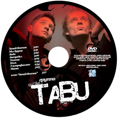 Тираж DVD