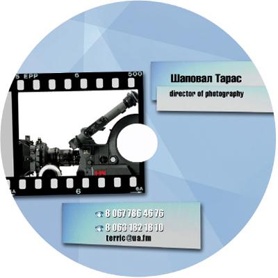 Director of photography Шаповал Тарас. Тиражирование дисков.