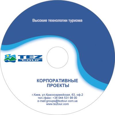 Тиражирование CD дисков Tez Tour
