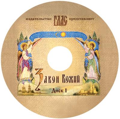 тиражирование CD дисков Закон Божий