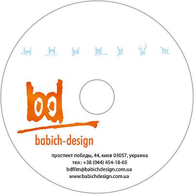 Babich-design. Тиражировнаие DVD