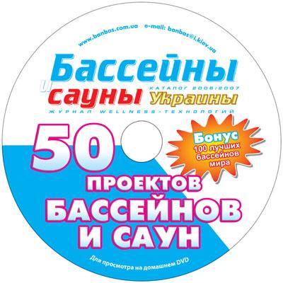 тиражирование cd бассейны