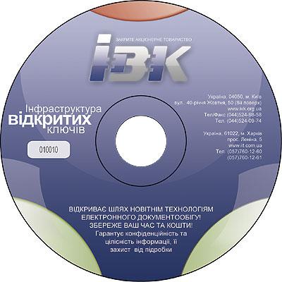IBK,Тиражирование DVD, CD. Тиражирование дисков, Киев