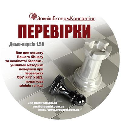 ВнешЭкономикКонсалтинг.Тиражирование DVD, CD. Тиражирование дисков, Киев