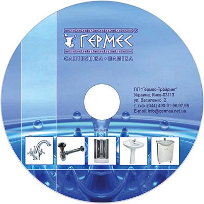 Крупная компания по продаже сантехники Гермес.  Тиражирование дисков DVD, копирование CD, Киев