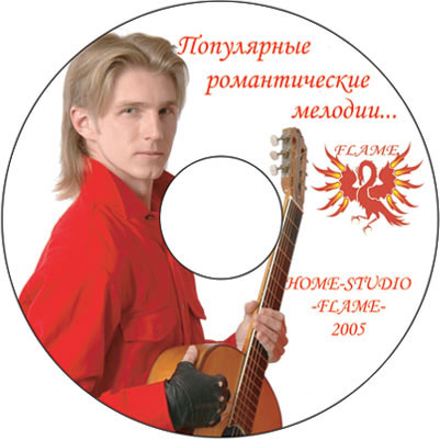 ТHome-studio Flame,тиражирование DVD, CD. Тиражирование дисков, Киев