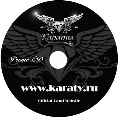 Караты тиражирование cd