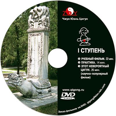 Буддийская школа Чжун Юань Цигун. Тиражирование DVD, копирование CD. Тиражирование дисков, Киев