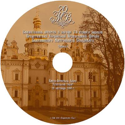 Божественная литургия. Тиражирование DVD, копирование CD. Тиражирование дисков, Киев