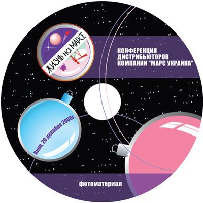 Марс Украина. Тиражирование CD дисков