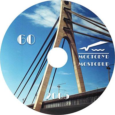 Мостобуд,Тиражирование DVD, CD. Тиражирование cd, Киев