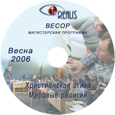 Компания Realis. Тиражирование DVD, копирование CD. Тиражирование дисков, Киев.