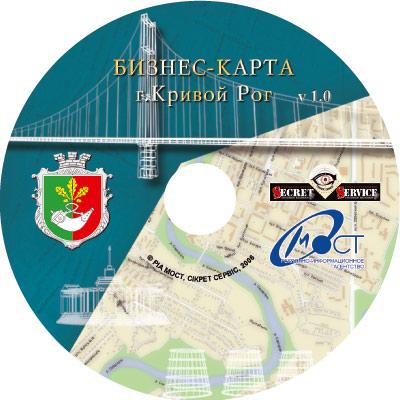 Бизнес карта г. Кривой Рог. Тиражирование DVD, копирование CD. Тиражирование дисков, Киев