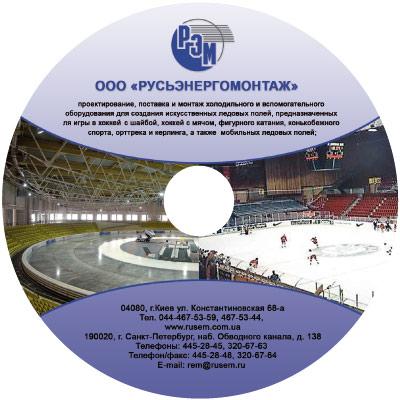 ООО Русьэнергомонтаж. Тиражирование DVD, копирование CD. Тиражирование дисков, Киев