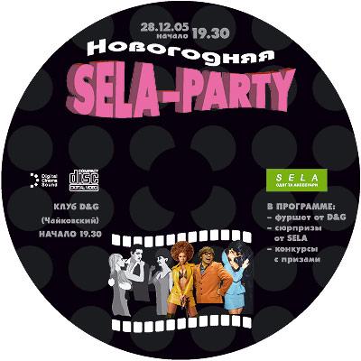 Новогодняя Sela-Party. Тиражирование CD, копирование CD. Тиражирование дисков, Киев