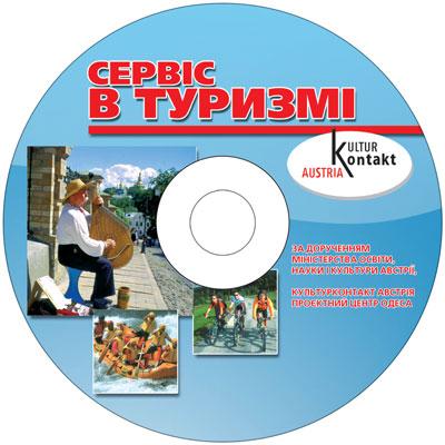 Сервіс в туризмі тиражирование cd дисков
