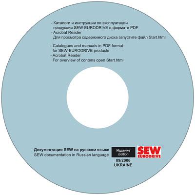 SEW тиражирование cd