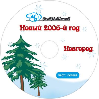 Группа компаний СпортМедИмпорт. Тиражирование CD, копирование CD. Тиражирование дисков, Киев