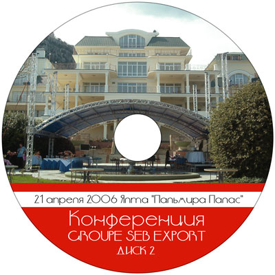 Пальмира Палас.Тиражирование CD.