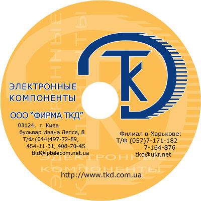 ТКД,Тиражирование CD, DVD. Тиражирование дисков, Киев