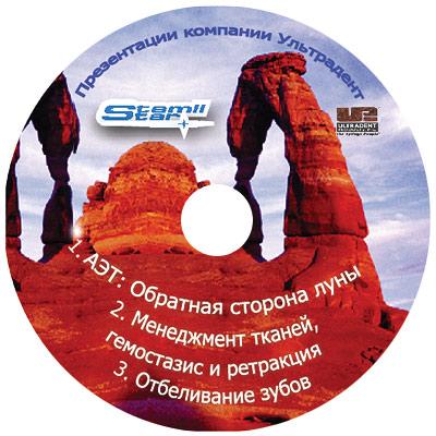 Компания Ультрадент. Тиражирование DVD, копирование CD. Тиражирование дисков, Киев