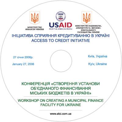 """Проект """"Доступ к кредитам в Украине"""". Тиражирование DVD, копирование CD. Тиражирование дисков, Киев"""