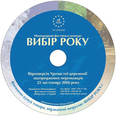 Выбор года тиражирование CD